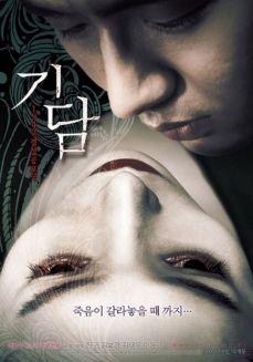 Epitaph (2007) - Directors Beom-sik Jeong, Jeong Sik
